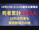 死者累計1312人に! 22日厚労省ワクチン副反応審議会 10代の死者も!ネット情報はホントだった?