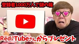 乜フレ登録者1000万人超えたらRed♪Tube公