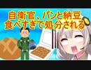 第55位:【悲報】自衛官、パンと納豆を食べすぎて処分される