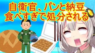 【悲報】自衛官、パンと納豆を食べすぎて