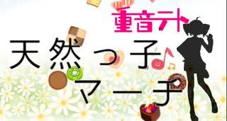 【ボカロ】天然っ子マーチ/重音テト【UTA