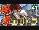 【Minecraft】ゆくラボ3~魔法世界でリケジョ無双~ Part.47...