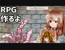 第52位:霊夢ちゃんのRPG制作記録#3