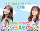第20回「れっつら☆まなびーや!」生放送(音声配信)~後半コ...