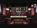 大いなる成歩堂龍ノ介の冒険 #1【大逆転裁判 第一話】