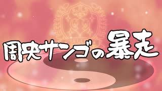【歌ってみた】周央サンゴの暴走/cover【