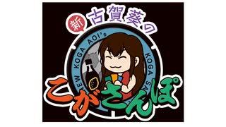【ゲスト:鈴木崚汰】第九回 新・古賀葵のこがさんぽ。(前半)