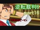 【初見実況】逆転もここまできたか^^part16【逆転裁判6】