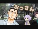 第59位:公園でおっさんに絡まれた結月ゆかり雫【VOICEROID劇場】