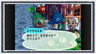 ◆どうぶつの森e+ 実況プレイ◆part265