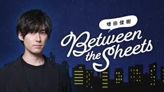 【期間限定無料公開】第07回 増田俊樹「Between the sheets」
