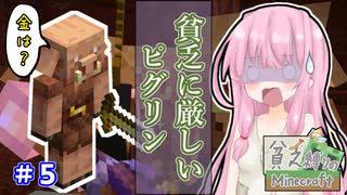 【Minecraft】貧乏縛りのマインクラフト p