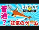 【バカゲー】普通の概念が崩れる【ごく普通の鹿のゲーム DEEEER Simulator】やってみた part1