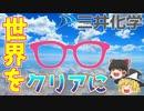 【ゆっくり解説】メガネレンズは10億枚!? レンズのトップランナー~三井化学~