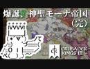 第7位:【CK3】ロールプレイで歴史を創る!Crusader Kings IIIプレイ動画 第23回(完)