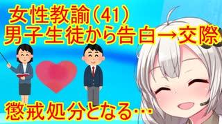 【純愛】女性教諭(41)、男子生徒から告