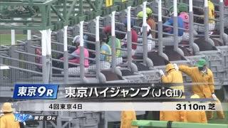 【ウマ娘風】第23回J・GⅡ東京ハイジャン