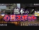 【ゆっくり解説】熊本の心霊スポット7選【絶対行くな】