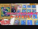 第46位:テキストから正解を見抜け!遊戯王フレーバーテキストクイズ!!