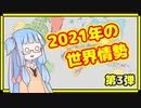 第33位:【7~9月】カオスな2021年の世界情勢振り返り【A.I.VOICE解説】