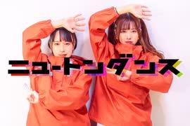 【オリジナル振付】ニュートンダンス 踊っ