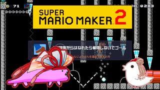 【茜&ささら】マリオメーカー 2 part10-EX