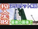 第41位:【ゆっくり解説】投入に失敗!一体なぜ?韓国初の本格的ロケットKSLV-2ヌリロケット1号機解説