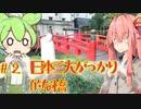 【#2】日本三大がっかり的な橋【VOICEROID解説】