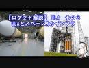 【ロケット解説】ULA その3 ULAとスペースXのインフラ