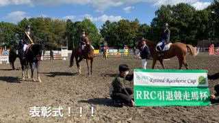 RRC引退競走馬杯✨表彰式✨