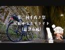 [自転車車載] 房総ゆるポタライド(富津市編)[第二回手抜き祭]