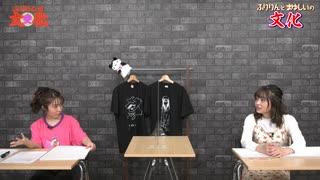 降幡愛の「ふりりんは文化」特典動画【ふりりんとまゆしいの文化】