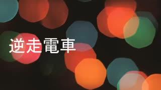 逆走電車 feat.重音テト