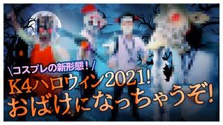 【4th#17】K4ハロウィン2021【K4カンパニ