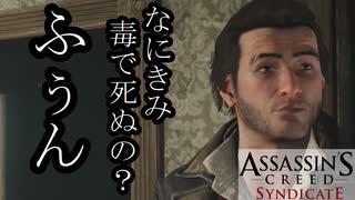 【バグ注意】ASSASSIN'S CREED SYNDICATE