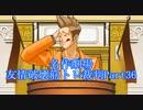 【逆転裁判】友情破壊筋トレ裁判Part36【実況プレイ】