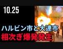 【訂正版】中国ハルビン市と大連市、相次ぎ爆発発生