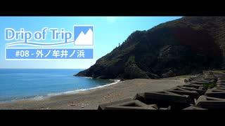 【ONE】Drip of Trip #08 - 外ノ牟井ノ浜
