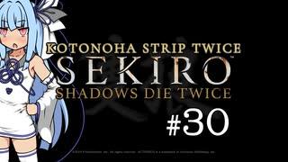 【隻狼】KOTONOHA STRIP TWICE #30【VOICE