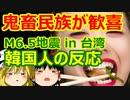 ゆっくり雑談 431回目(2021/10/26) 1989年6月4日は天安門事件の日 済州島四・三事件 保導連盟事件 ライダイハン コピノ コレコレア