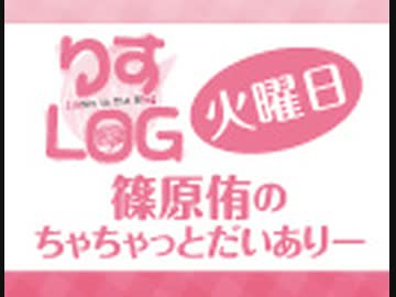 『りすLOG 火曜日 篠原侑のちゃちゃっとだいありー』#82