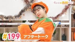 【高画質】すごいよ☆花林ちゃん! 第199回アフタートーク