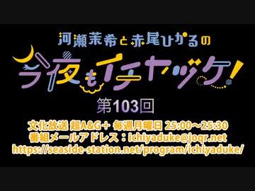 河瀬茉希と赤尾ひかるの今夜もイチヤヅケ! 第103回放送(2021.10.25)