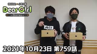 【公式】神谷浩史・小野大輔のDear Girl〜Stories〜 第759話 (2021年10月23日放送分)