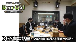 【公式】神谷浩史・小野大輔のDear Girl〜Stories〜 第759話 DGS裏談話室 (2021年10月23日放送分)