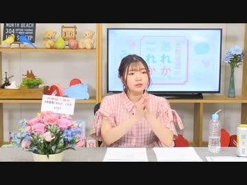 永野愛理のあれか、これか 第50回放送(2021.09.16)