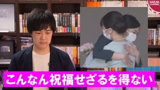 結婚で秋篠宮家を離れる小室眞子さんと佳