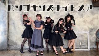 【myumo】パンプキンズナイトメア【踊って