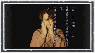◆晦-つきこもり 実況プレイ◆part55