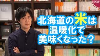 麻生太郎氏「北海道の米は温暖化でうまく